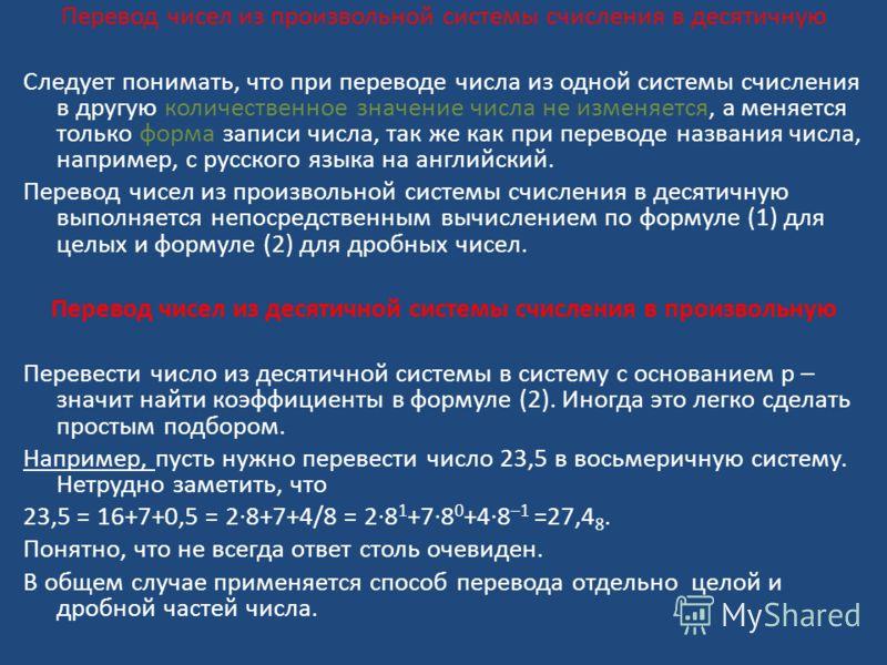 Перевод чисел из произвольной системы счисления в десятичную Следует понимать, что при переводе числа из одной системы счисления в другую количественное значение числа не изменяется, а меняется только форма записи числа, так же как при переводе назва