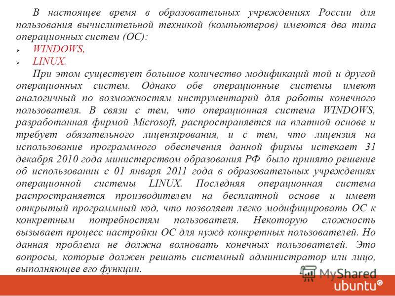 В настоящее время в образовательных учреждениях России для пользования вычислительной техникой (компьютеров) имеются два типа операционных систем (ОС): WINDOWS, LINUX. При этом существует большое количество модификаций той и другой операционных систе