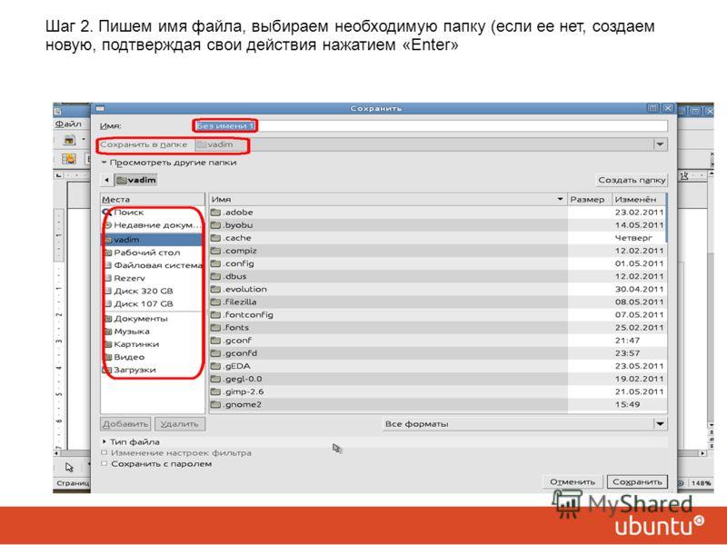 Шаг 2. Пишем имя файла, выбираем необходимую папку (если ее нет, создаем новую, подтверждая свои действия нажатием «Enter»