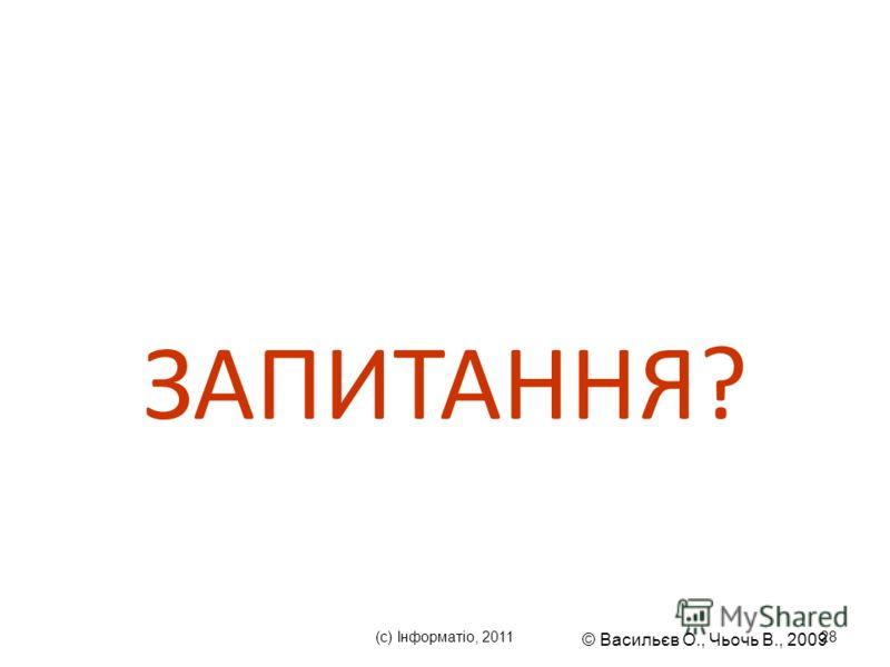 (с) Інформатіо, 201128 © Васильєв О., Чьочь В., 2009 28 ЗАПИТАННЯ?