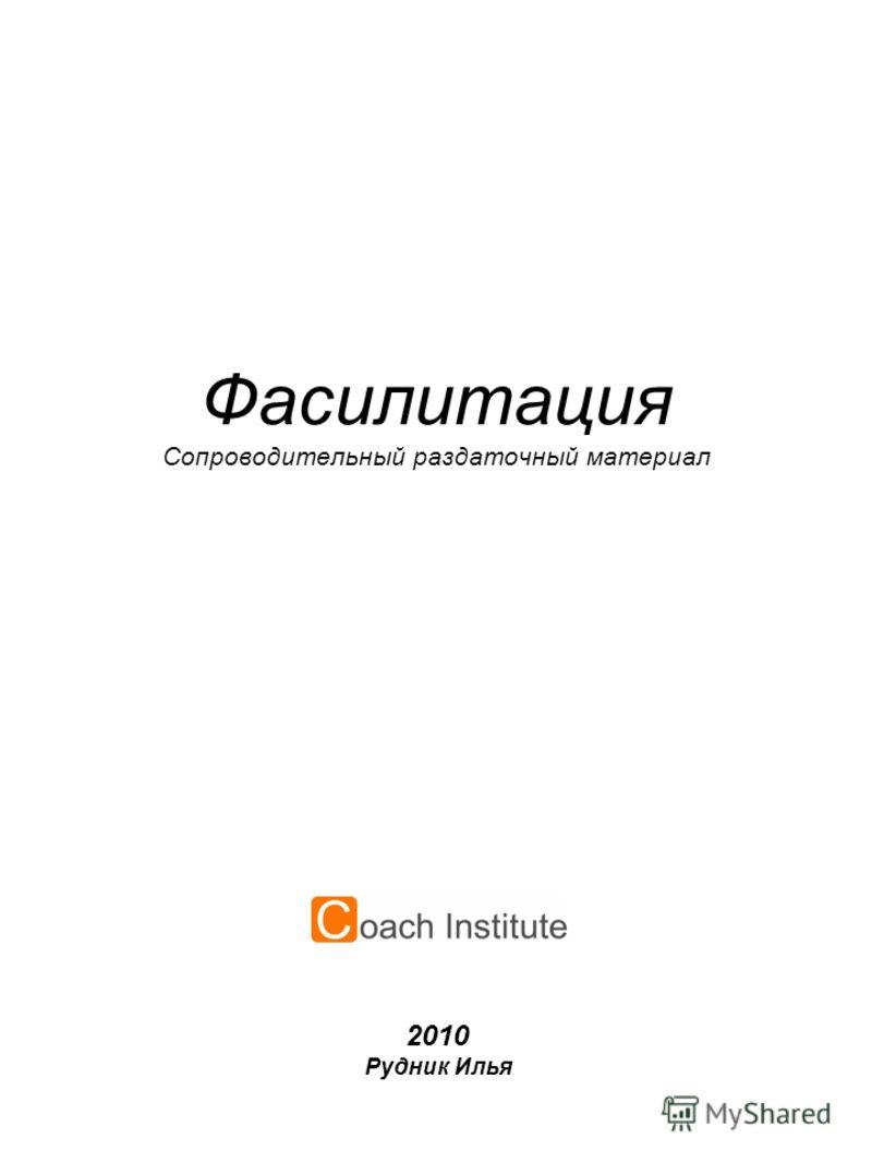 Фасилитация Сопроводительный раздаточный материал 2010 Рудник Илья