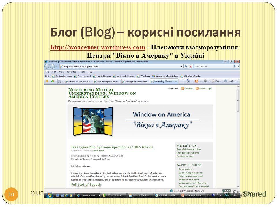Блог (Blog) – корисні посилання 5/19/2014 © US Embassy in Kyiv, 2010 10 http://woacenter.wordpress.comhttp://woacenter.wordpress.com - Плекаючи взаєморозуміння: Центри Вікно в Америку в Україні