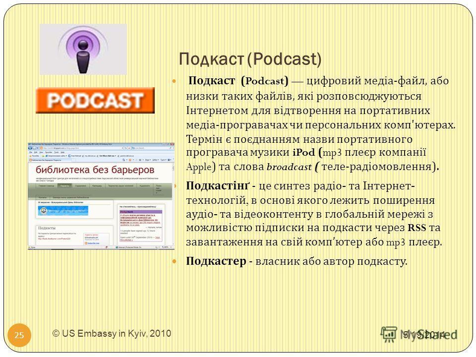 Подкаст (Podcast) Подкаст (Podcast) цифровий медіа-файл, або низки таких файлів, які розповсюджуються Інтернетом для відтворення на портативних медіа-програвачах чи персональних комп'ютерах. Термін є поєднанням назви портативного програвача музики iP