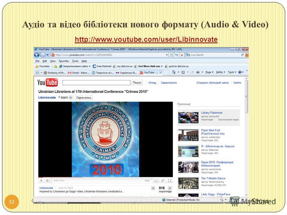 Аудіо та відео бібліотеки нового формату (Audio & Video) 5/19/2014 32 5/19/2014 32 © US Embassy in Kyiv, 2010 http://www.youtube.com/user/Libinnovate