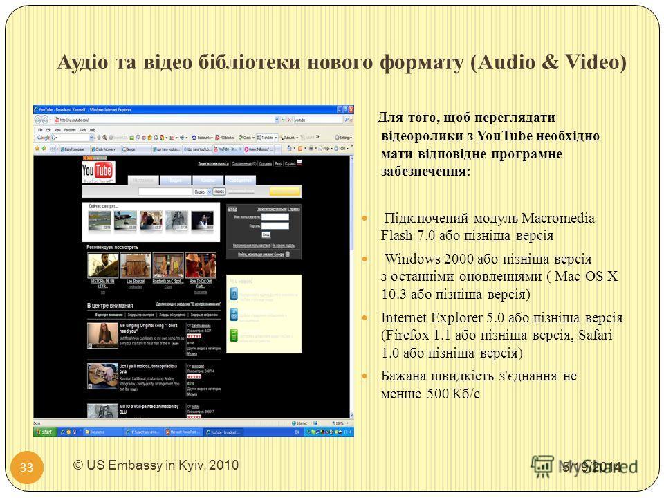 Аудіо та відео бібліотеки нового формату (Audio & Video) Для того, щоб переглядати відеоролики з YouTube необхідно мати відповідне програмне забезпечення: Підключений модуль Macromedia Flash 7.0 або пізніша версія Windows 2000 або пізніша версія з ос