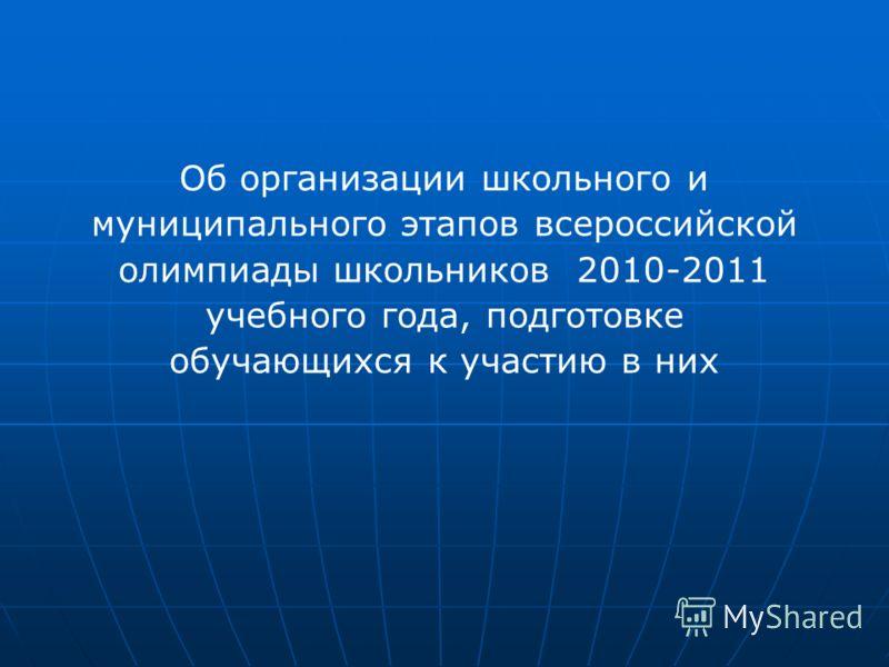 Об организации школьного и муниципального этапов всероссийской олимпиады школьников 2010-2011 учебного года, подготовке обучающихся к участию в них