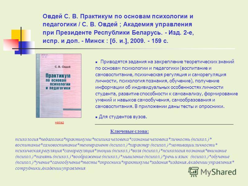 Приводятся задания на закрепление теоретических знаний по основам психологии и педагогики (воспитание и самовоспитание, психическая регуляция и саморегуляция личности, психология познания, обучение), получение информации об индивидуальных особенностя