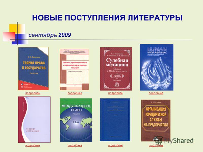 подробнее НОВЫЕ ПОСТУПЛЕНИЯ ЛИТЕРАТУРЫ сентябрь 2009