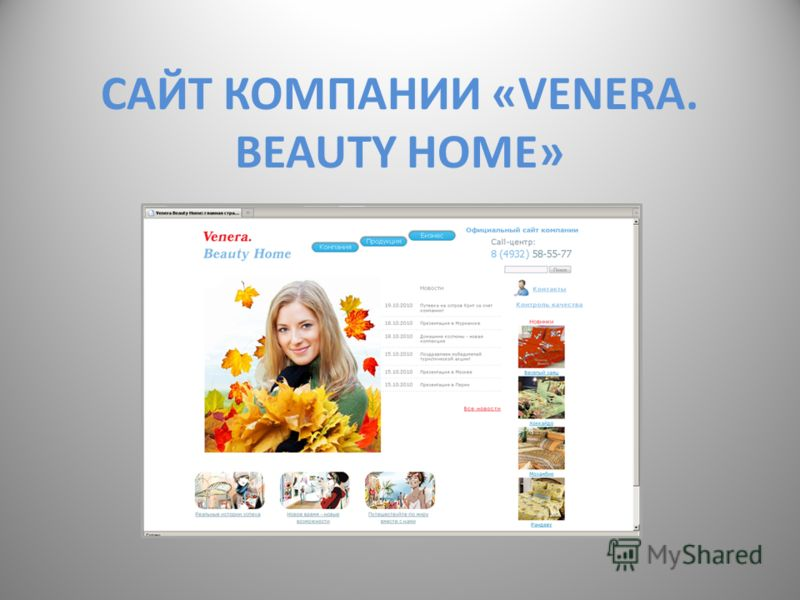 САЙТ КОМПАНИИ «VENERA. BEAUTY HOME»