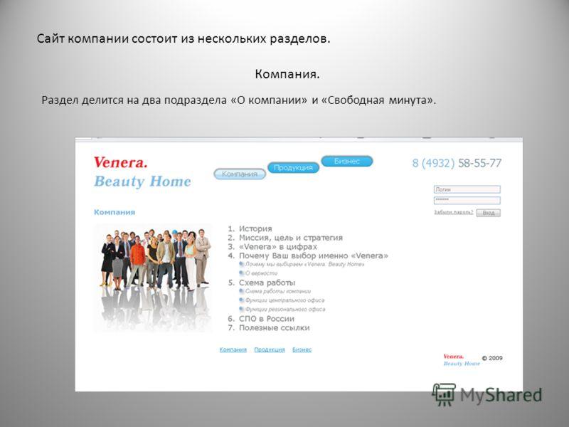 Сайт компании состоит из нескольких разделов. Компания. Раздел делится на два подраздела «О компании» и «Свободная минута».