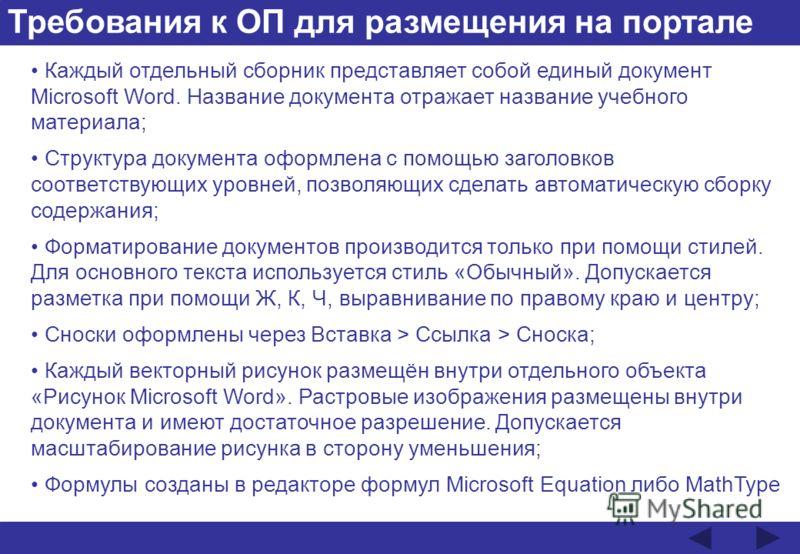 Требования к ОП для размещения на портале Каждый отдельный сборник представляет собой единый документ Microsoft Word. Название документа отражает название учебного материала; Структура документа оформлена с помощью заголовков соответствующих уровней,