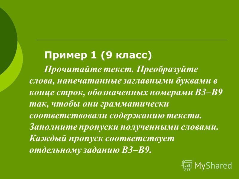 Пример 1 (9 класс) Прочитайте текст. Преобразуйте слова, напечатанные заглавными буквами в конце строк, обозначенных номерами B3–B9 так, чтобы они грамматически соответствовали содержанию текста. Заполните пропуски полученными словами. Каждый пропуск