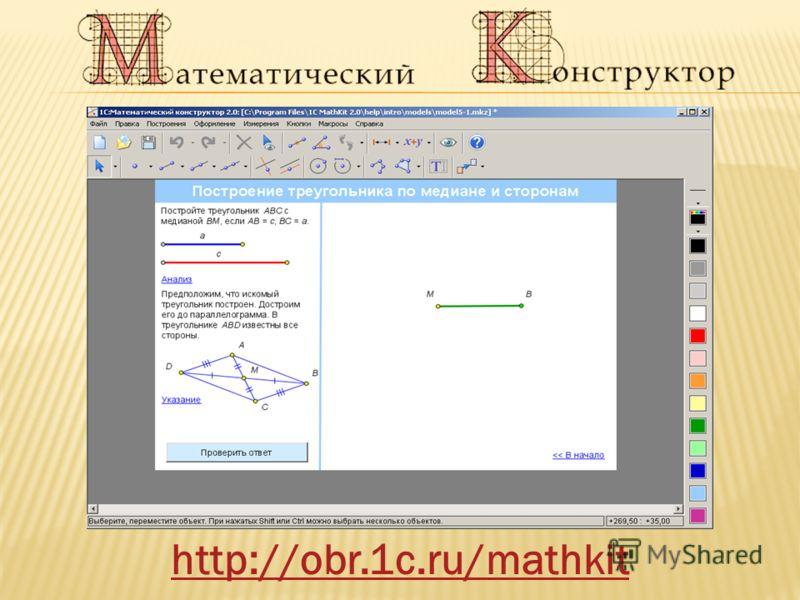 http://obr.1c.ru/mathkit