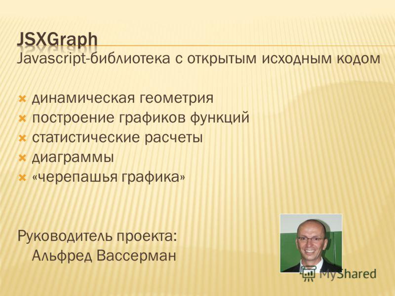 Javascript-библиотека с открытым исходным кодом динамическая геометрия построение графиков функций статистические расчеты диаграммы «черепашья графика» Руководитель проекта: Альфред Вассерман
