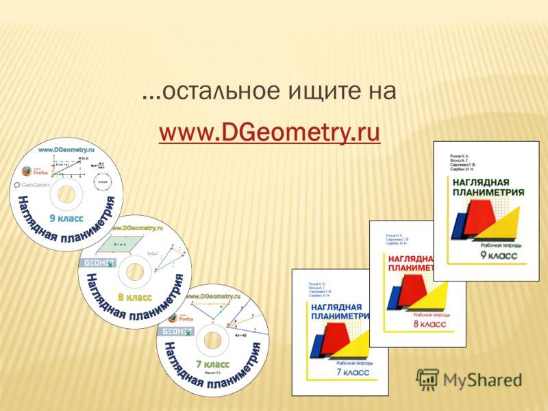 …остальное ищите на www.DGeometry.ru