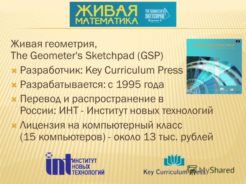 Живая геометрия, The Geometer's Sketchpad (GSP) Разработчик: Key Curriculum Press Разрабатывается: с 1995 года Перевод и распространение в России: ИНТ - Институт новых технологий Лицензия на компьютерный класс (15 компьютеров) - около 13 тыс. рублей