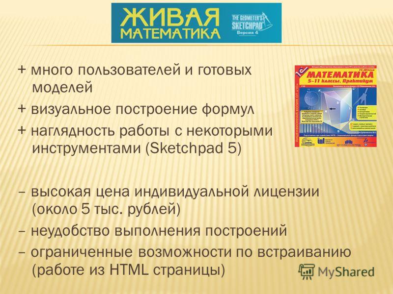 + много пользователей и готовых моделей + визуальное построение формул + наглядность работы с некоторыми инструментами (Sketchpad 5) – высокая цена индивидуальной лицензии (около 5 тыс. рублей) – неудобство выполнения построений – ограниченные возмож