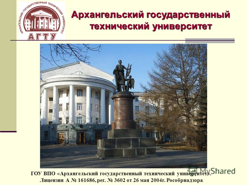 Университет лицензия а 161686 рег 3602