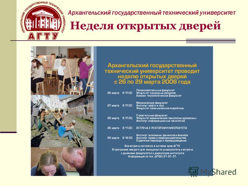 Архангельский государственный технический университет Неделя открытых дверей