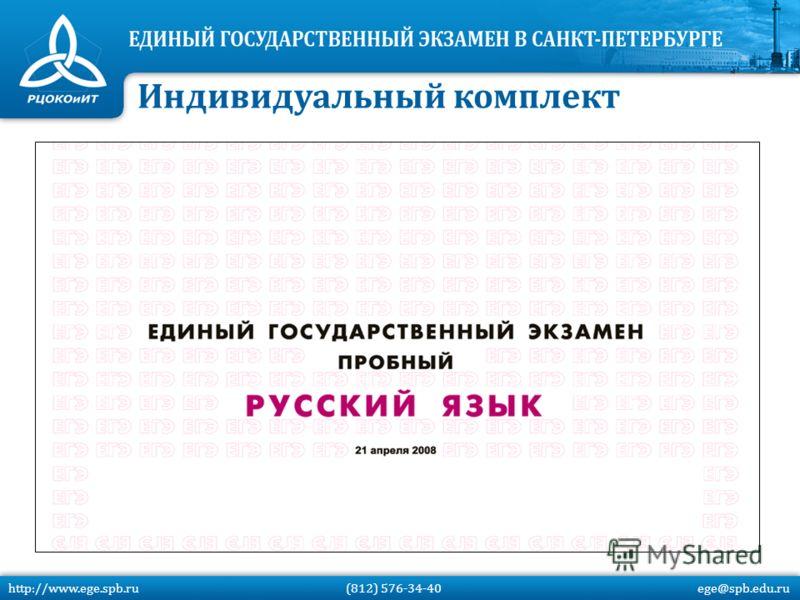 Индивидуальный комплект http://www.ege.spb.ru (812) 576-34-40 ege@spb.edu.ru