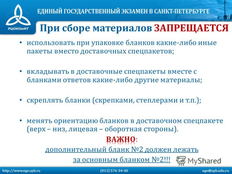 При сборе материалов ЗАПРЕЩАЕТСЯ http://www.ege.spb.ru (812) 576-34-40 ege@spb.edu.ru