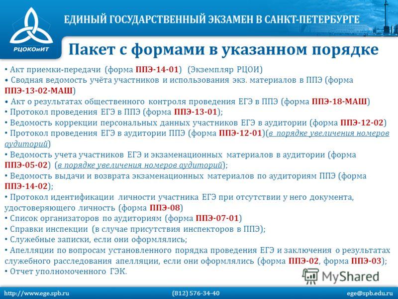 Акт приемки-передачи (форма ППЭ-14-01) (Экземпляр РЦОИ) Сводная ведомость учёта участников и использования экз. материалов в ППЭ (форма ППЭ-13-02-МАШ) Акт о результатах общественного контроля проведения ЕГЭ в ППЭ (форма ППЭ-18-МАШ) Протокол проведени