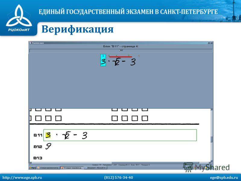 Верификация http://www.ege.spb.ru (812) 576-34-40 ege@spb.edu.ru