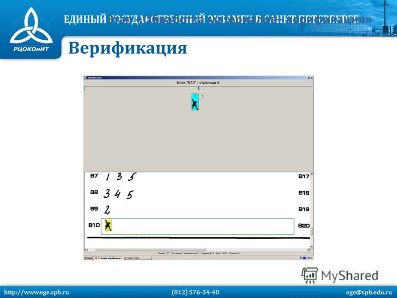 Этап «Обработка материалов– верификация» Верификация http://www.ege.spb.ru (812) 576-34-40 ege@spb.edu.ru