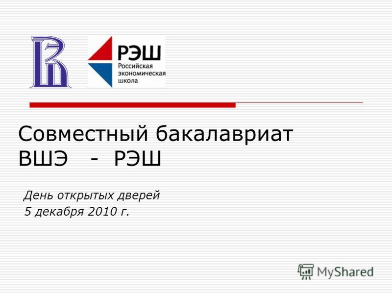 Совместный бакалавриат ВШЭ - РЭШ День открытых дверей 5 декабря 2010 г.