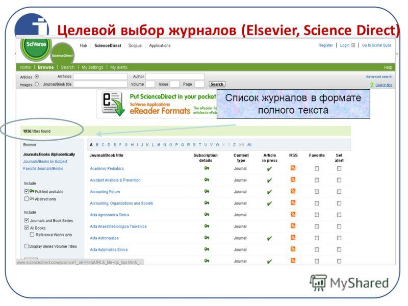 Список журналов в формате полного текста Целевой выбор журналов (Elsevier, Science Direct)