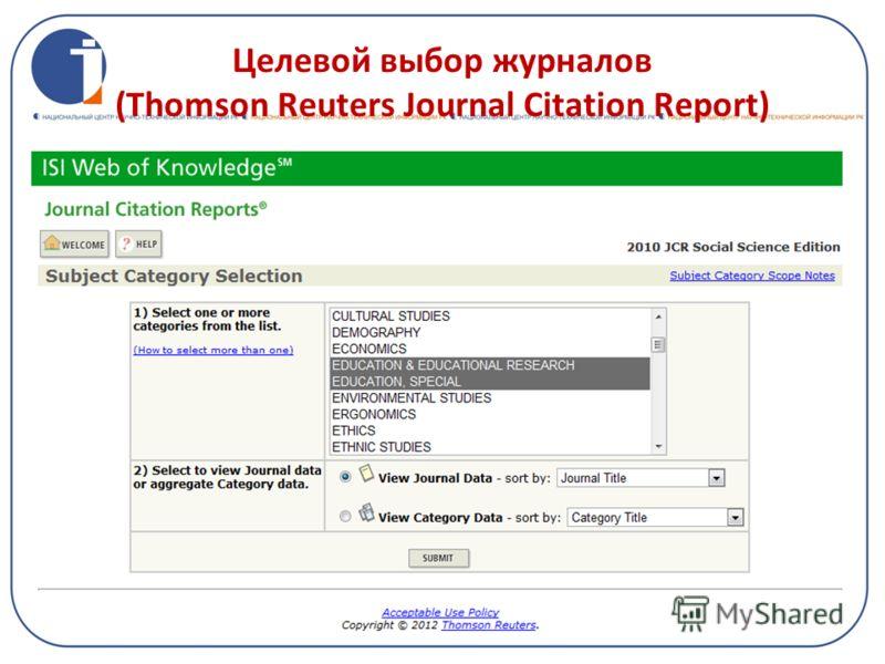 Целевой выбор журналов (Thomson Reuters Journal Citation Report)