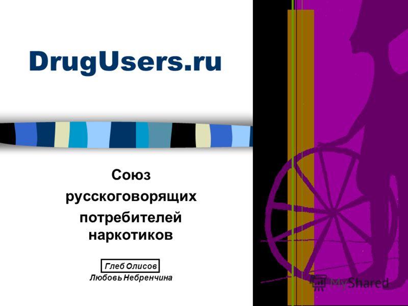 DrugUsers.ru Союз русскоговорящих потребителей наркотиков Глеб Олисов Любовь Небренчина