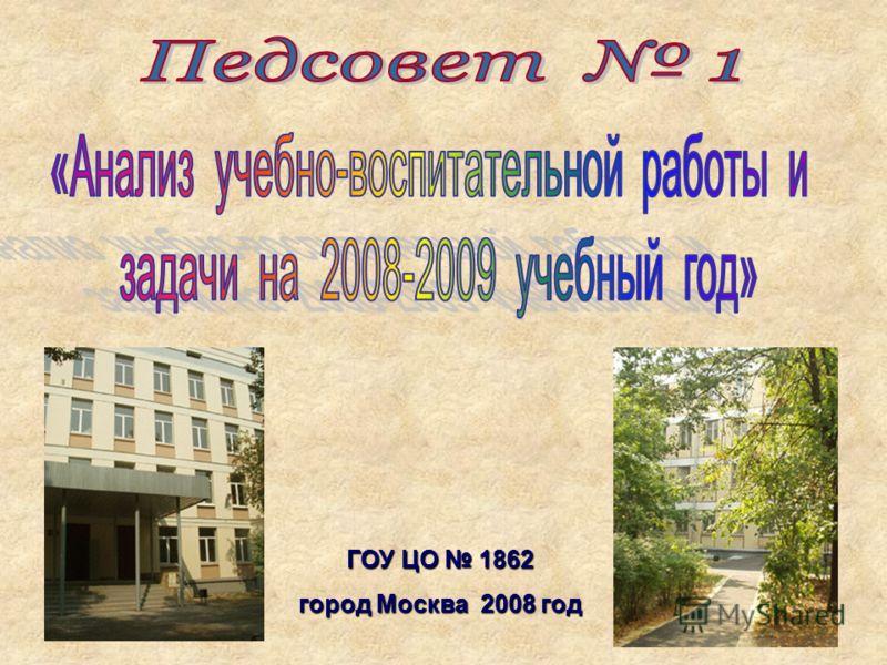 ГОУ ЦО 1862 город Москва 2008 год