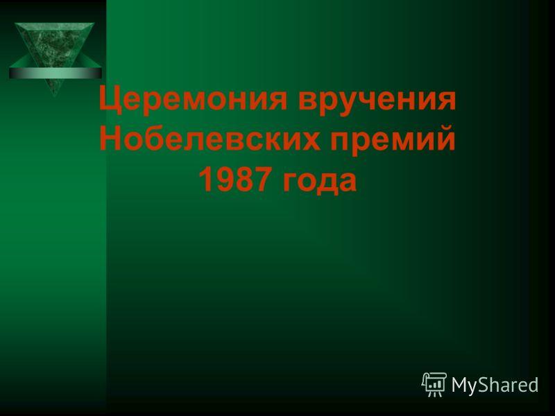 Церемония вручения Нобелевских премий 1987 года