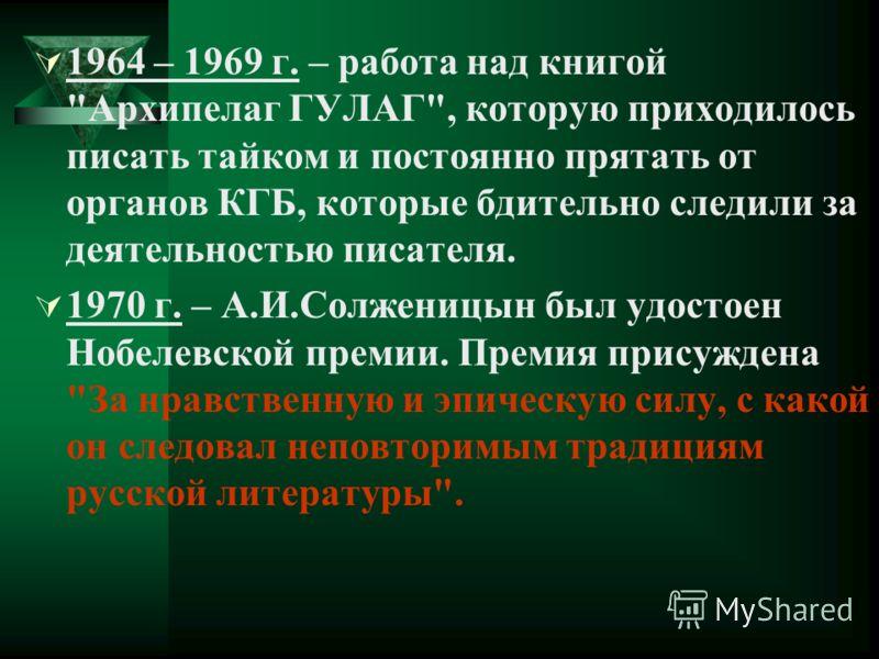 1964 – 1969 г. – работа над книгой