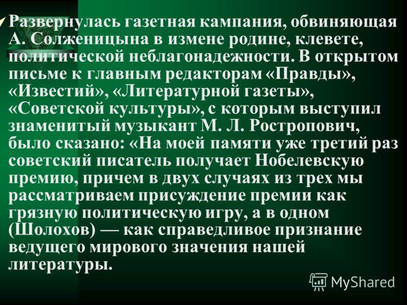 Развернулась газетная кампания, обвиняющая А. Солженицына в измене родине, клевете, политической неблагонадежности. В открытом письме к главным редакторам «Правды», «Известий», «Литературной газеты», «Советской культуры», с которым выступил знамениты