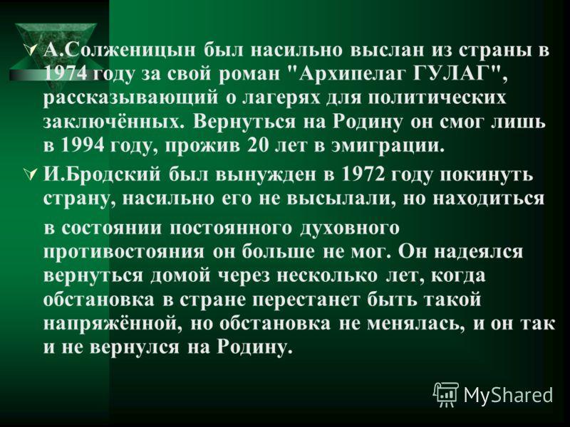 А.Солженицын был насильно выслан из страны в 1974 году за свой роман