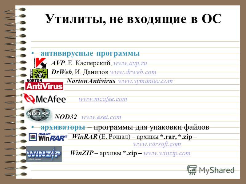 Утилиты, не входящие в ОС антивирусные программы –AVP, Е. Касперский, www.avp.ruwww.avp.ru –DrWeb, И. Данилов www.drweb.comwww.drweb.com – Norton Antivirus www.symantec.comwww.symantec.com – – www.mcafee.com www.mcafee.com – NOD32 www.eset.comwww.ese