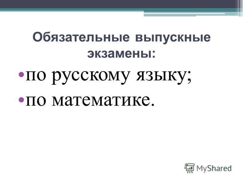 Обязательные выпускные экзамены: по русскому языку; по математике.