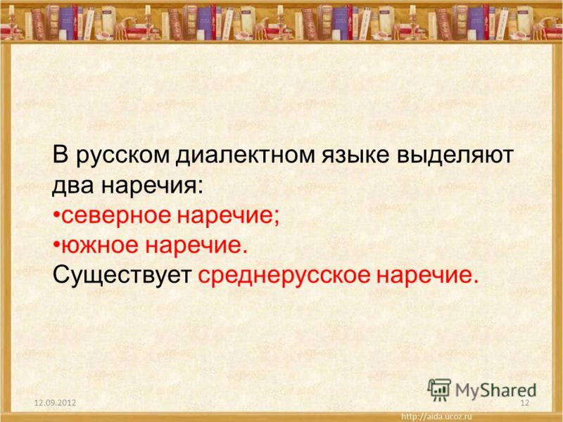 12.09.201212 В русском диалектном языке выделяют два наречия: северное наречие; южное наречие. Существует среднерусское наречие.
