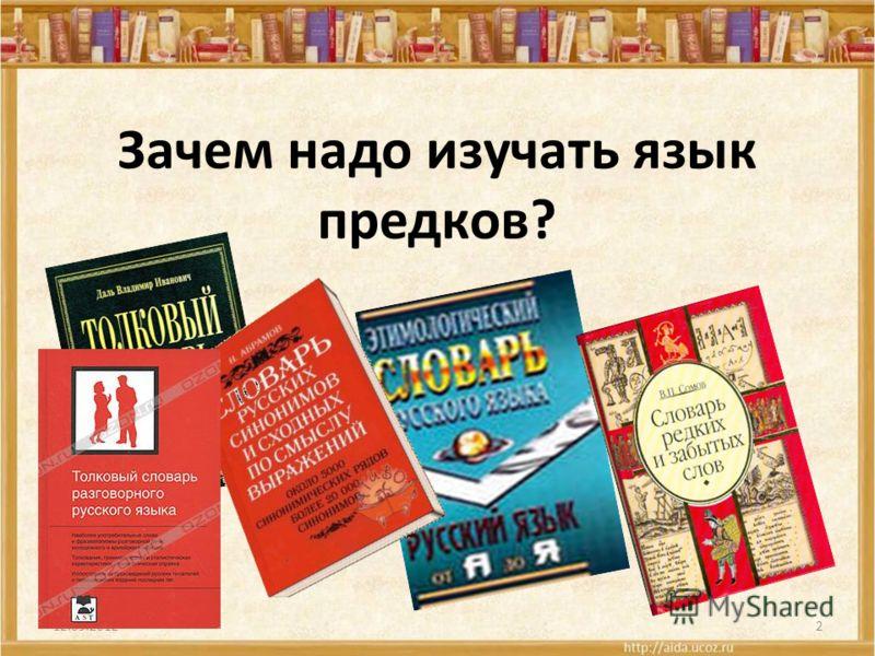 Зачем надо изучать язык предков? 12.09.20122