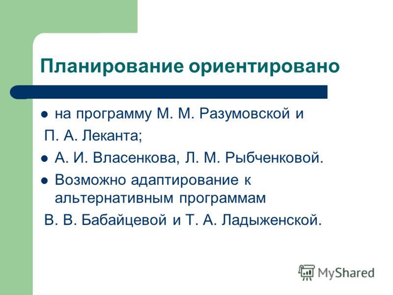 Планирование ориентировано на программу М. М. Разумовской и П. А. Леканта; А. И. Власенкова, Л. М. Рыбченковой. Возможно адаптирование к альтернативным программам В. В. Бабайцевой и Т. А. Ладыженской.