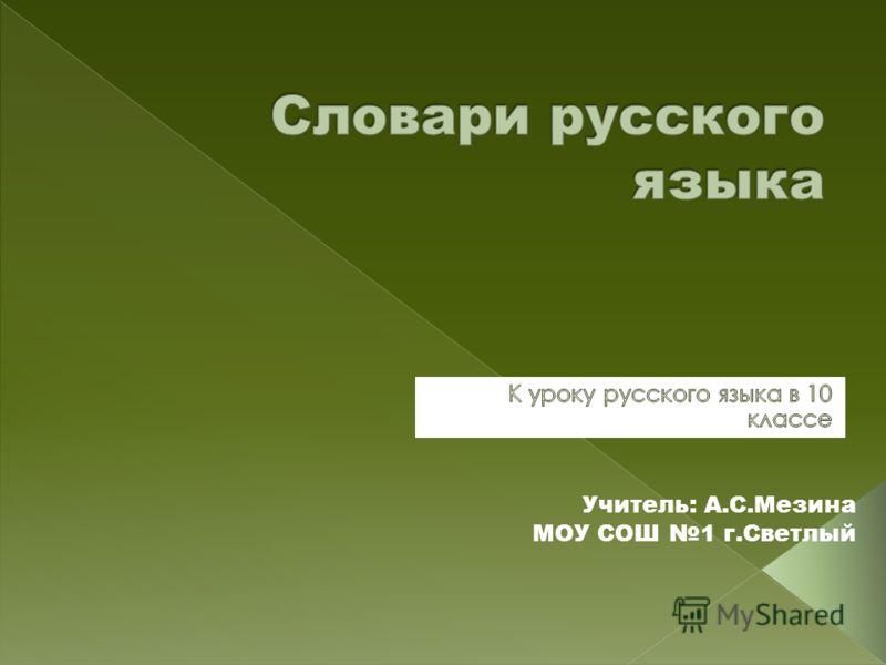 Учитель: А.С.Мезина МОУ СОШ 1 г.Светлый