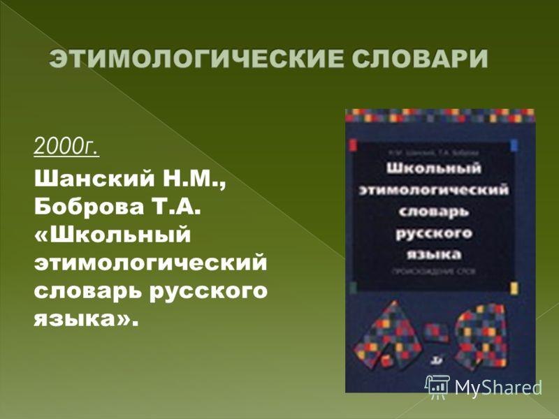 2000г. Шанский Н.М., Боброва Т.А. «Школьный этимологический словарь русского языка».