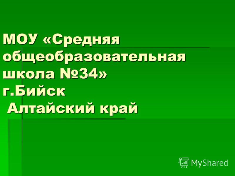 МОУ «Средняя общеобразовательная школа 34» г.Бийск Алтайский край
