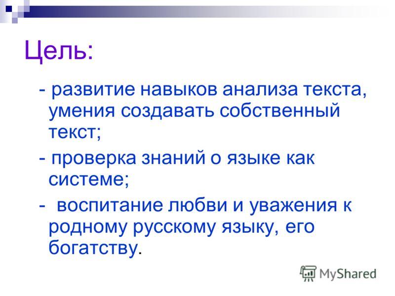 Урок русского языка в 5 классе Комплексный анализ текста