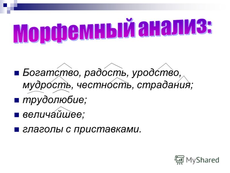 Опорная лексика : язык – слово – мысль – русский язык – пословицы – афоризмы. Образные средства языка: Эпитеты – «меткий русский язык», «в чеканных изречениях», «крылатая мудрость»; метафоры – «язык – богатство», «сгустки разума – народные изречения»