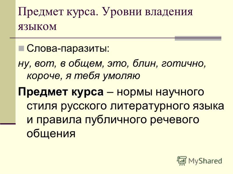 Слова паразиты в русском языке реферат