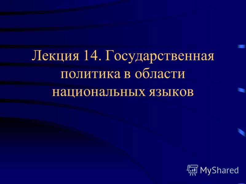 Лекция 14. Государственная политика в области национальных языков