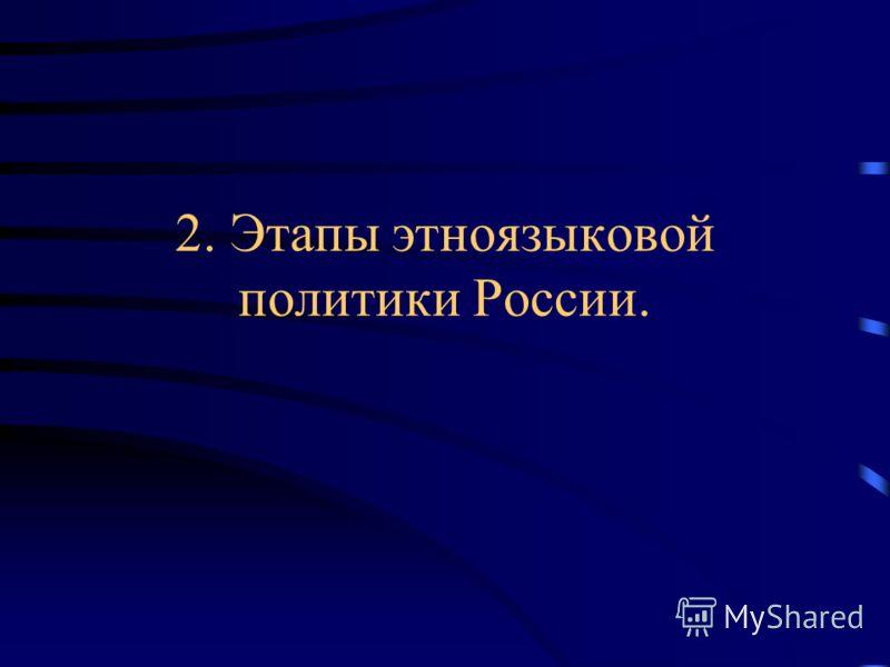 2. Этапы этноязыковой политики России.